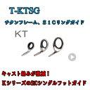 富士工業 Fuji チタンSiCガイド T-KTSG 5.5 メール便(全国一律送料200円)対応可能!