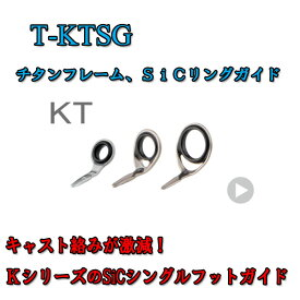 富士工業 Fuji チタンSiCガイド T-KTSG 3 T-KTSG 3.5 T-KTSG 4 T-KTSG 4.5 T-KTSG 5