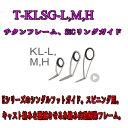 富士工業 Fuji チタンSiCガイド T-KLSG 10H メール便(全国一律送料200円)対応可能!