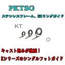 富士工業 Fuji ステンレスSiCガイド PKTSG 5.5 PKTSG 6 PKTSG 7 PKTSG 8 メール便(全国一律送料200円)対応可能!