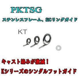 富士工業 Fuji ステンレスSiCガイド PKTSG 3 PKTSG 3.5 PKTSG 4 PKTSG 4.5 PKTSG 5 メール便(全国一律送料200円)対応可能!