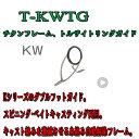 富士工業 Fuji チタントルザイトガイド T-KWTG 25