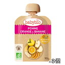 【タイムセール 10/17迄】ベビービオ アップル・オレンジ・バナナ 90g×8個セット babybio 有機フルーツ ベビースムー…