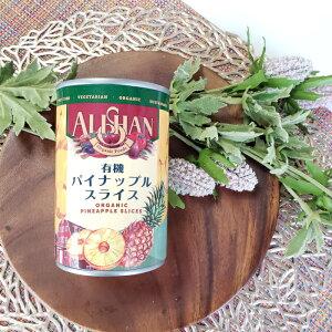 アリサン 有機パイナップルスライス缶 固形量225g 9-10枚 内容総量400g 完熟パインアップル 果汁100%[3980円以上送料無料対象]
