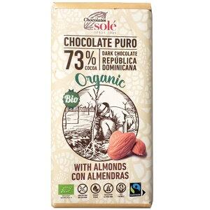 【最大20倍★3/4_20時〜】Chocolate Sole オーガニック ダークチョコレート73% アーモンド 150g チョコレートソール 有機[ポスト投函・送料無料]★楽天スーパ-SALE★