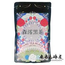 [新配合比率でパワーアップ] ジャムーティー ブラック 無糖 150g 正規販売店 麻布島崎屋 JAMU TEA BLACK ジャムウティー [ポスト投函]