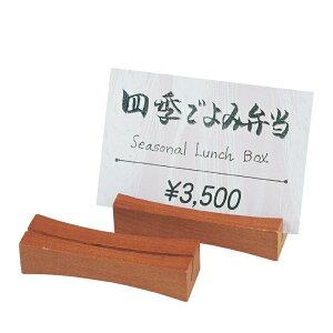 HB-22木製カード立て【在庫限り】