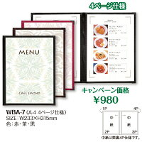 WBA-7(A-4対応4ページ仕様)クリアタイプメニューブック