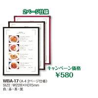 WBA-17(A-4対応)クリアタイプメニューブック