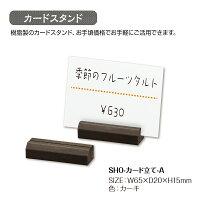 SHO-カード立て-A