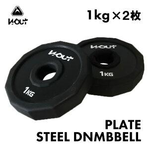ダンベルプレート スチール製 1kg×2枚セット ダンベル プレート ダンベルプレート 2個セット バーベル メンズ レディース 鉄アレイ 筋トレ 筋肉 ジム ウェイト トレーニング Wout