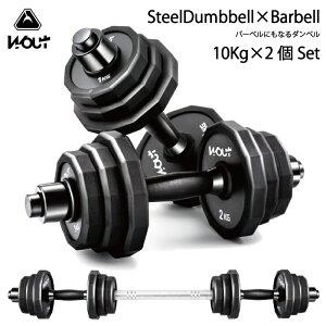 ダンベル スチール製 10kg 2個セット/合計20kg ダンベル セット 2個セット 10キロ 10kg バーベル メンズ レディース 鉄アレイ 筋トレ 筋肉 グッズ ジム 自宅 ウェイト トレーニング Wout