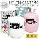 ヘリウムガス/風船/400l【ヘリウムガス ヘリウム ガス 風船 風船用 バルーン パーティー 誕生日 クリスマス ウエディ…