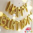 誕生日バルーン 各色 HAPPY BIRTHDAY 【バルーン 風船 誕生日 誕生日会 パーティー お祝い 行事 イベント サプライズ …
