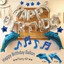 イルカバルーン装飾セット【バルーン 風船 アルミ イルカ 星 スター 装飾 HAPPY BIRTHDAY 文字 ペット 記念 安い 飾りデコレーション 誕生日 記念日 イベント 内祝い】