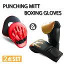 ボクシンググローブ/パンチングミット/ボクシンググローブ2色/左右セット【ボクシング グローブ ミット セット ボクシ…