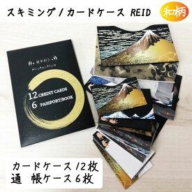 カードケース RFIDスキミング防止 18枚 クレジットカードケース キャッシュカード 免許証 カードケース 和柄 磁器 防止 クレカ アウトレット スキミング 防止 防犯 グッズ ブロッキング