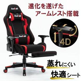 【0のつく日限定! P5倍!】Feellab【ゲーミングチェア 椅子 チェア オフィスチェア リクライニング リクライニングチェア 通気性 高級 ウレタン搭載 テレワーク e-sports】
