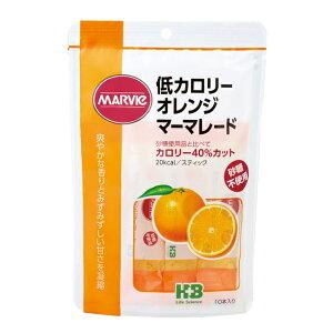 マービー 低カロリージャム オレンジマーマレード スティック(13g×10本)砂糖不使用♪
