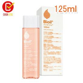 【小林製薬】バイオイル Bioil 125mL【バイオイル / スキンケアオイル / 保湿 / キズあと / 妊娠線 / ニキビあと / 乾燥 / ボディケア】