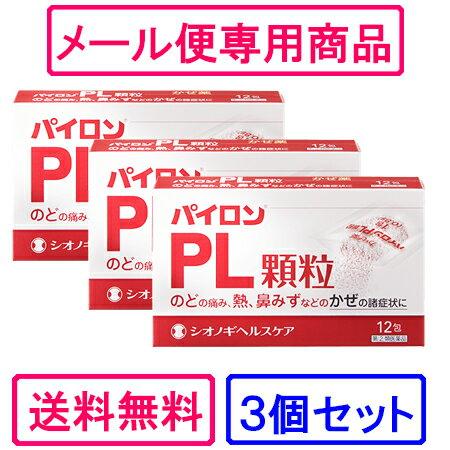 【第(2)類医薬品】【3個セット】パイロンPL顆粒 12包×3個 【メール便 送料無料】