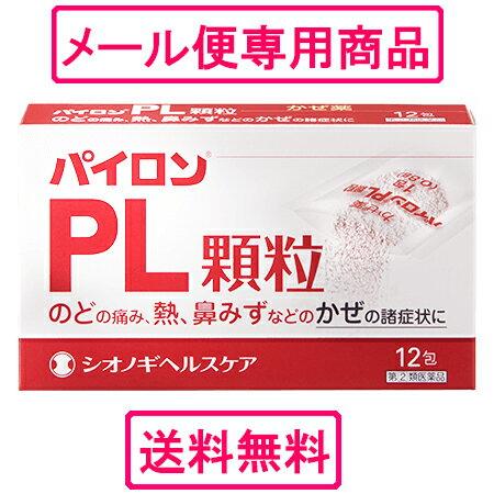 【第(2)類医薬品】パイロンPL顆粒 12包 【メール便 送料無料】