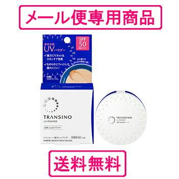送料無料【メール便商品】トランシーノ薬用UVパウダー 12g