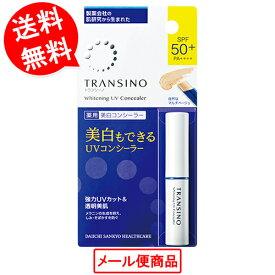 トランシーノ 薬用ホワイトニング UVコンシーラー(2.5g)[トランシーノ UV UVコンシーラー しみ 美白 トラネキサム酸 送料無料]メール便商品【ヤマト】