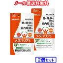 【メール便 送料無料】【お得な2個セット】メタバリアS 120粒×2袋 (※旧品名 メタバリアスリム )【機能性表示食品】…
