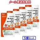 【8%OFFクーポン発行中&P20倍!】【メール便 送料無料】【5個セット】メタバリアS 120粒×5袋 (※旧品名 メタバリアス…