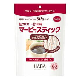マービー 低カロリー甘味料 マービースティック(1.3g×60本)【宅配便】
