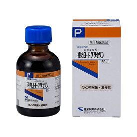 【第2類医薬品】複方ヨード・グリセリン 50ml
