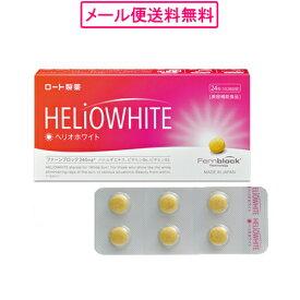 【メール便商品 送料無料】ロート製薬 ヘリオホワイト 24粒 【美容補助食品】