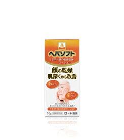 ヘパソフト 薬用 顔ローション(50g)