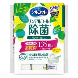 ユニ・チャーム 440269シルコットウェットティッシュ 除菌ノンアルコール 詰替用45枚×3個入入数:1