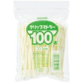 【日本デキシー】 クリップマドラー 100本★ポイント10倍★