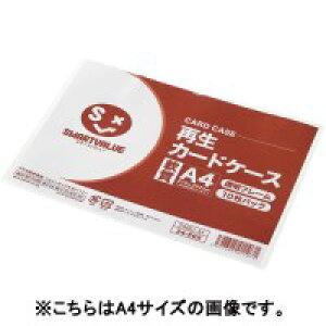 スマートバリュー 再生カードケース軟質B5*10枚D068J−B5