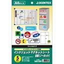 【ジョインテックス】 IJマグネットシートA4 5枚*5冊 A182J−5