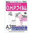 【栄紙業】 OHPフィルム WPO−A3P PPC A3 10枚