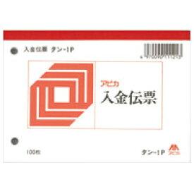 アピカ 入金伝票 タン1P 20冊