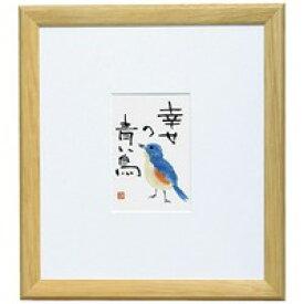 【ハクバ写真産業】 木製額縁 色紙額 FW−SG−01NT ナチュラル ★お得な10個パック