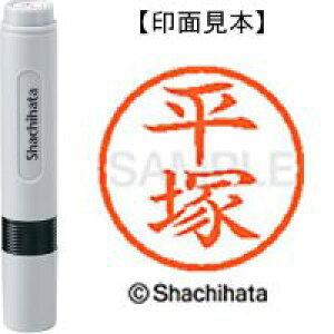 シヤチハタ ネーム6既製 XL−6 1698 平塚 ★お得な10個パック