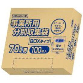 オルディ 事業所用分別収集袋BOX 半透明 70L 100枚★ポイント5倍