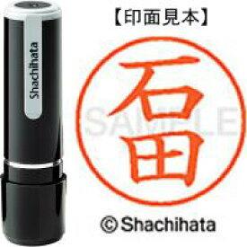 シヤチハタ ネーム9既製 XL-9 0201 石田★お得な10個パック
