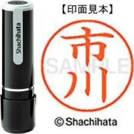 シヤチハタ ネーム9既製 XL-9 0240 市川★お得な10個パック