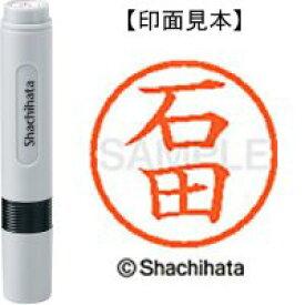 シヤチハタ ネーム6既製 XL-6 0201 石田★お得な10個パック