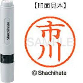シヤチハタ ネーム6既製 XL-6 0240 市川★お得な10個パック