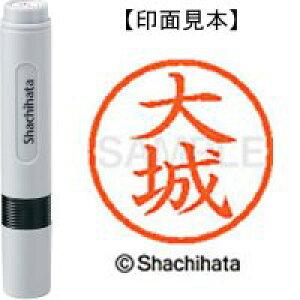 シヤチハタ ネーム6既製 XL-6 0486 大城★お得な10個パック