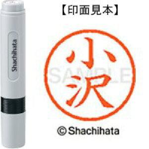 シヤチハタ ネーム6既製 XL-6 0574 小沢★お得な10個パック