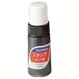 シヤチハタ スタンプインキ S-1 小 黒★お得な10個パック